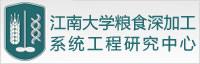 江南大学粮食深加系统工程研究中心